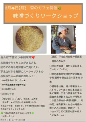 2019/2/27  3月4日開催「みんなで作ろう手前味噌」